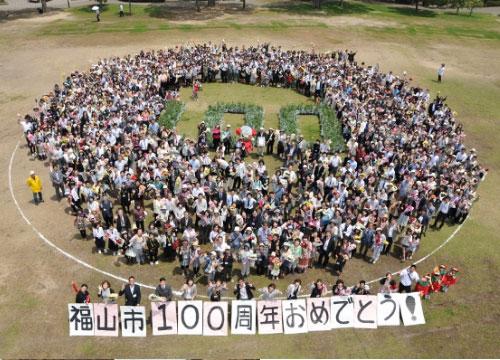 福山市100周年の写真
