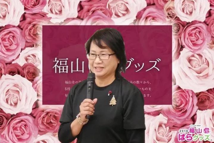 ばらグッズふくやまフレンズ 会長 正田 洋子