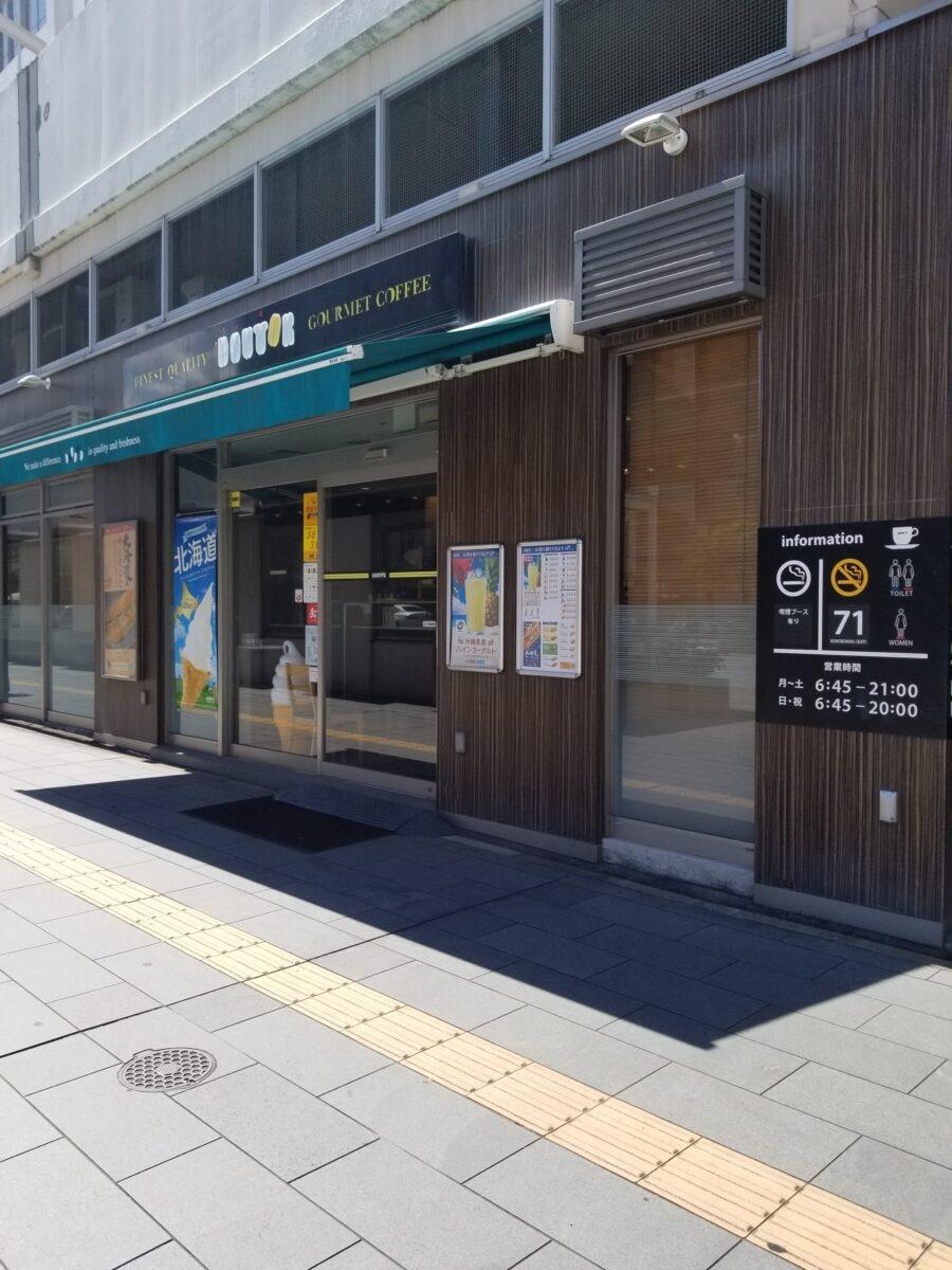 ドトールコーヒーショップJR福山駅店
