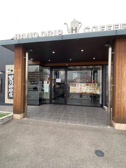 星乃珈琲店福山川口店